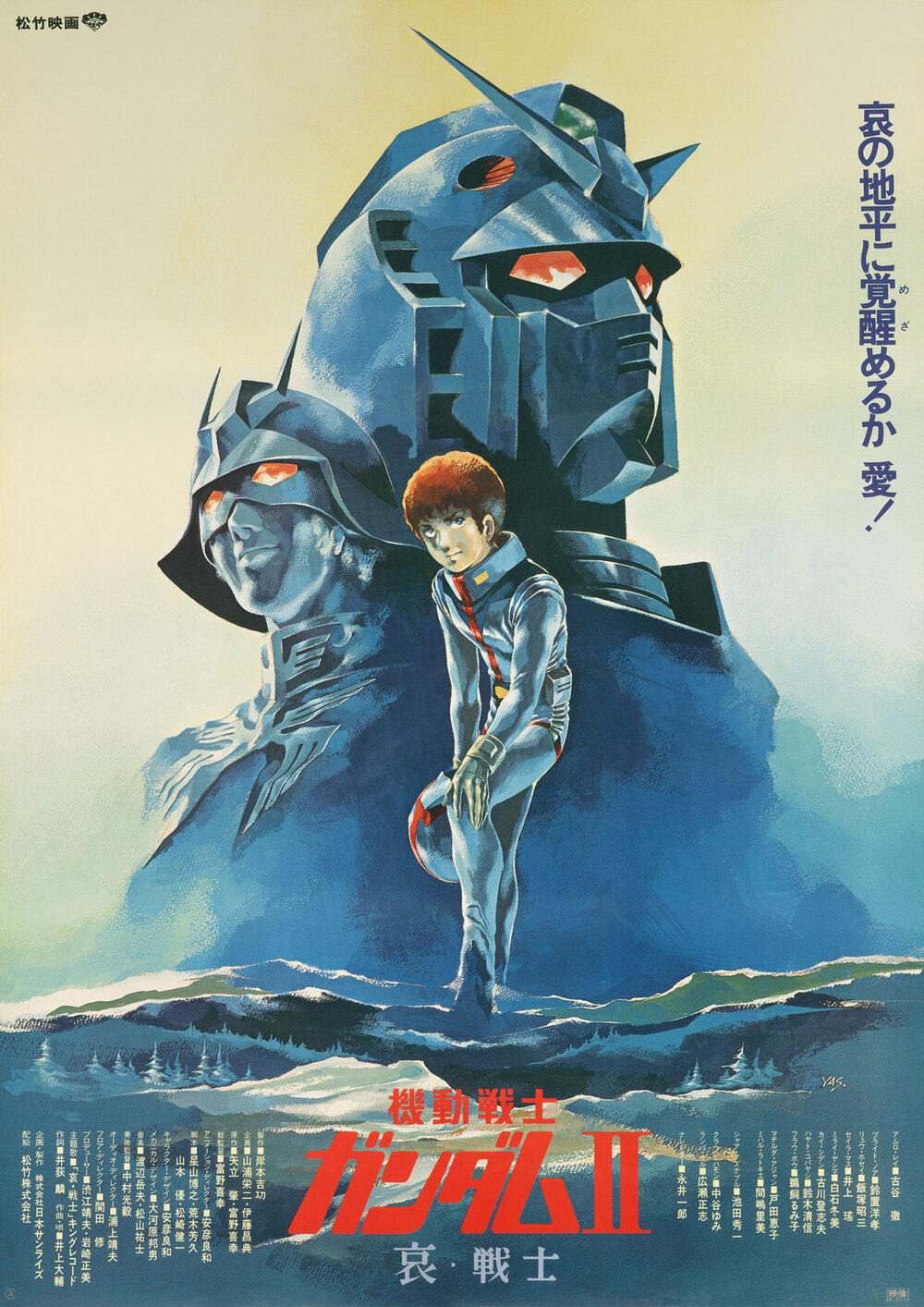 """La trilogie de films """"Mobile Suit Gundam"""" disponible gratuitement sur YouTube"""