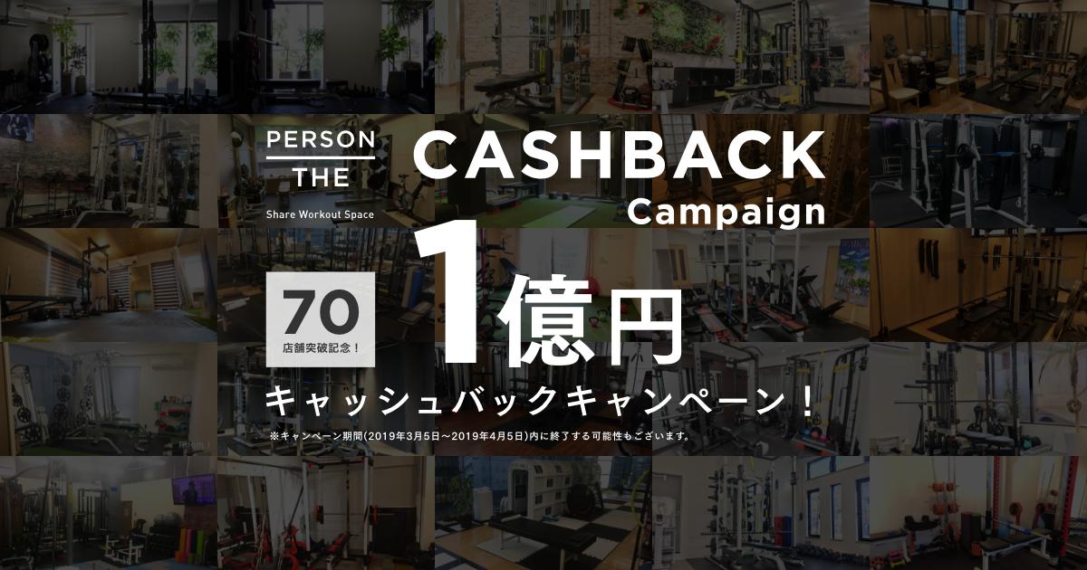 1億円キャンペーン