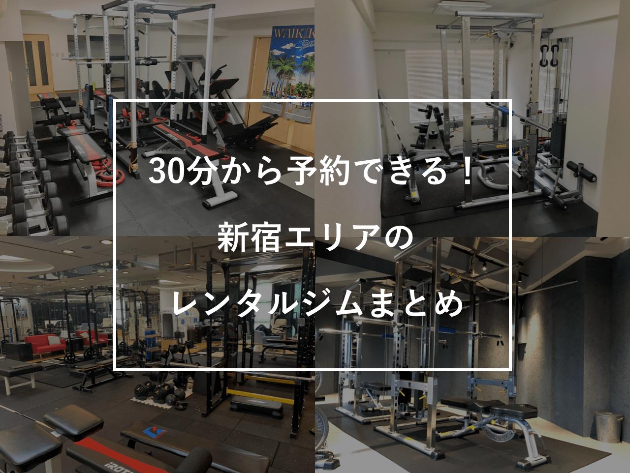 レンタルジム新宿エリアまとめ.png