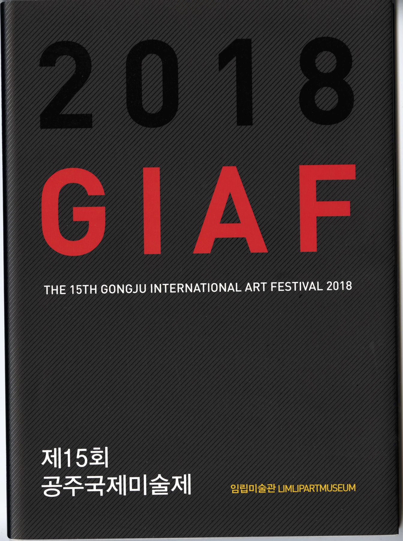 Gongju International Art Festival 2018 catalogue