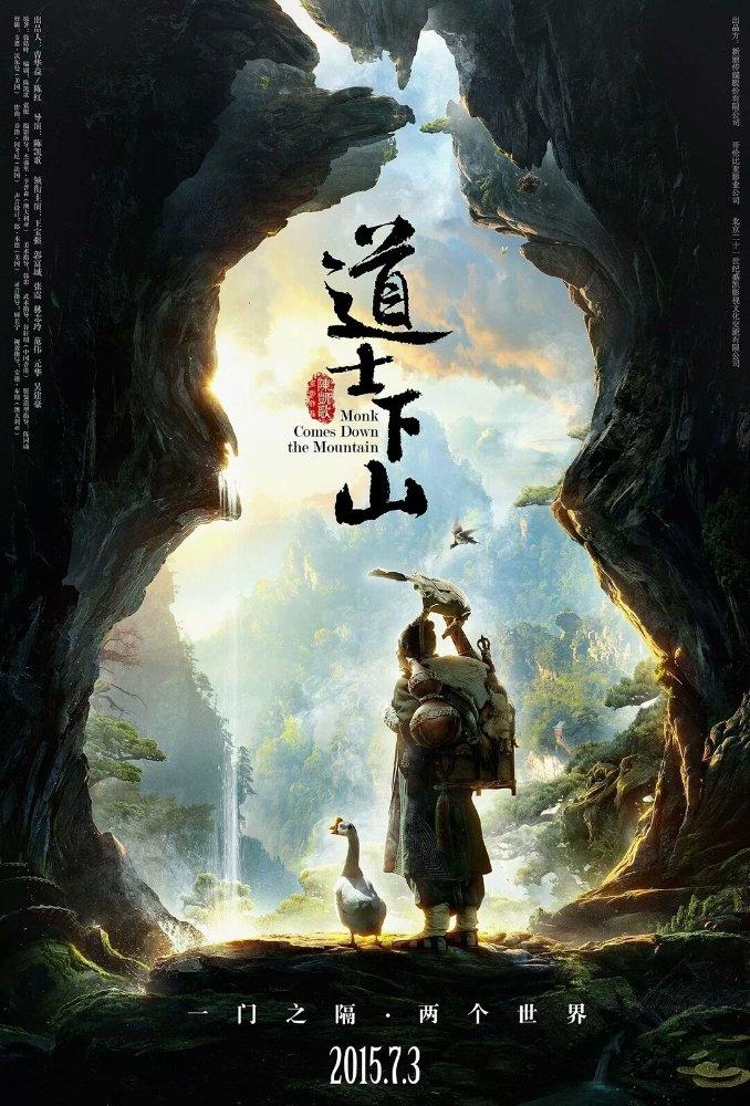 poster_monk.jpg