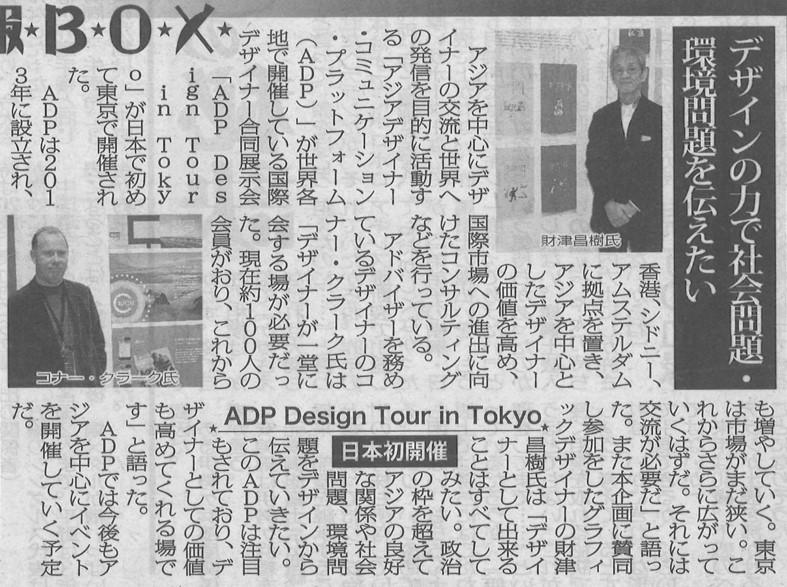 20. Nikkan Gendai.jpg