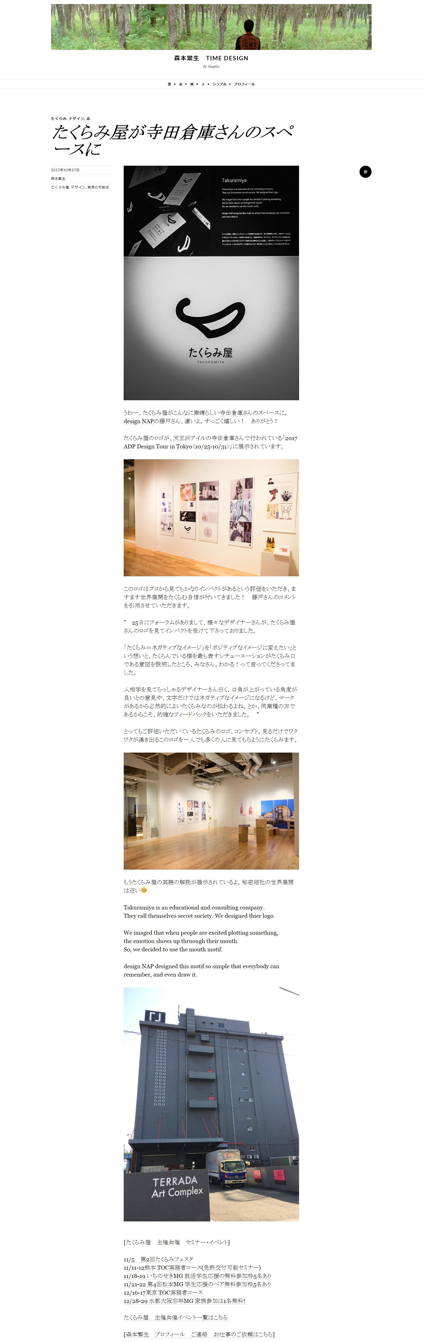 18. 森本繁生.jpg