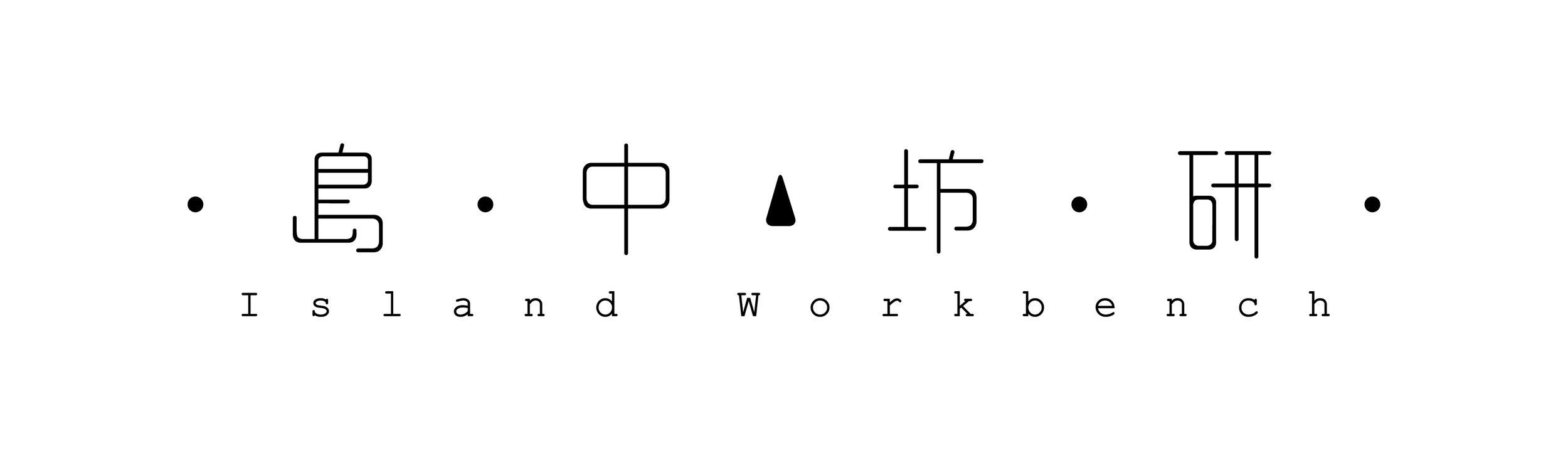島中坊研 Island Workbench