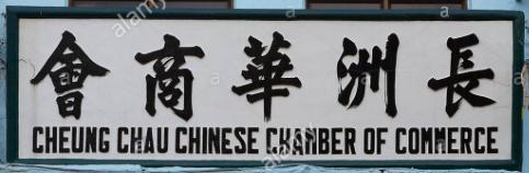 Cheung Chau Chinese Chamber of Commerce