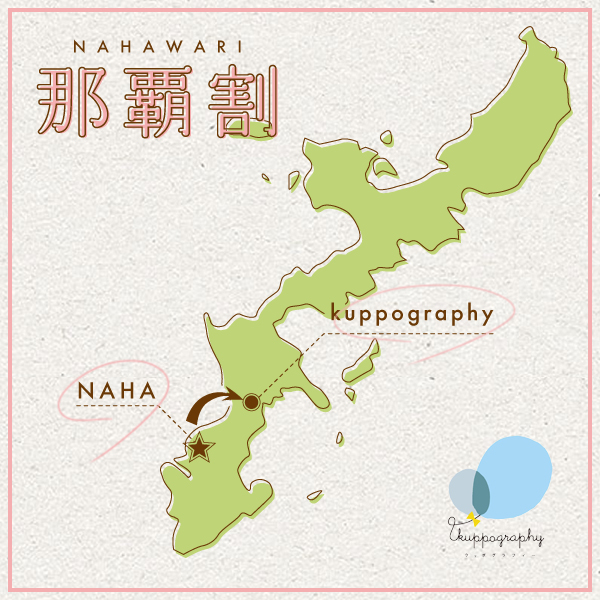 nahawari.jpg