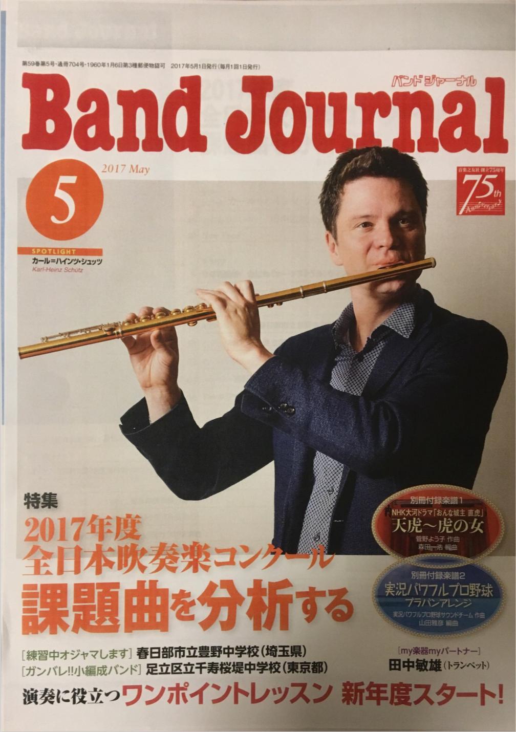 Band Journal May 2017 (JP)