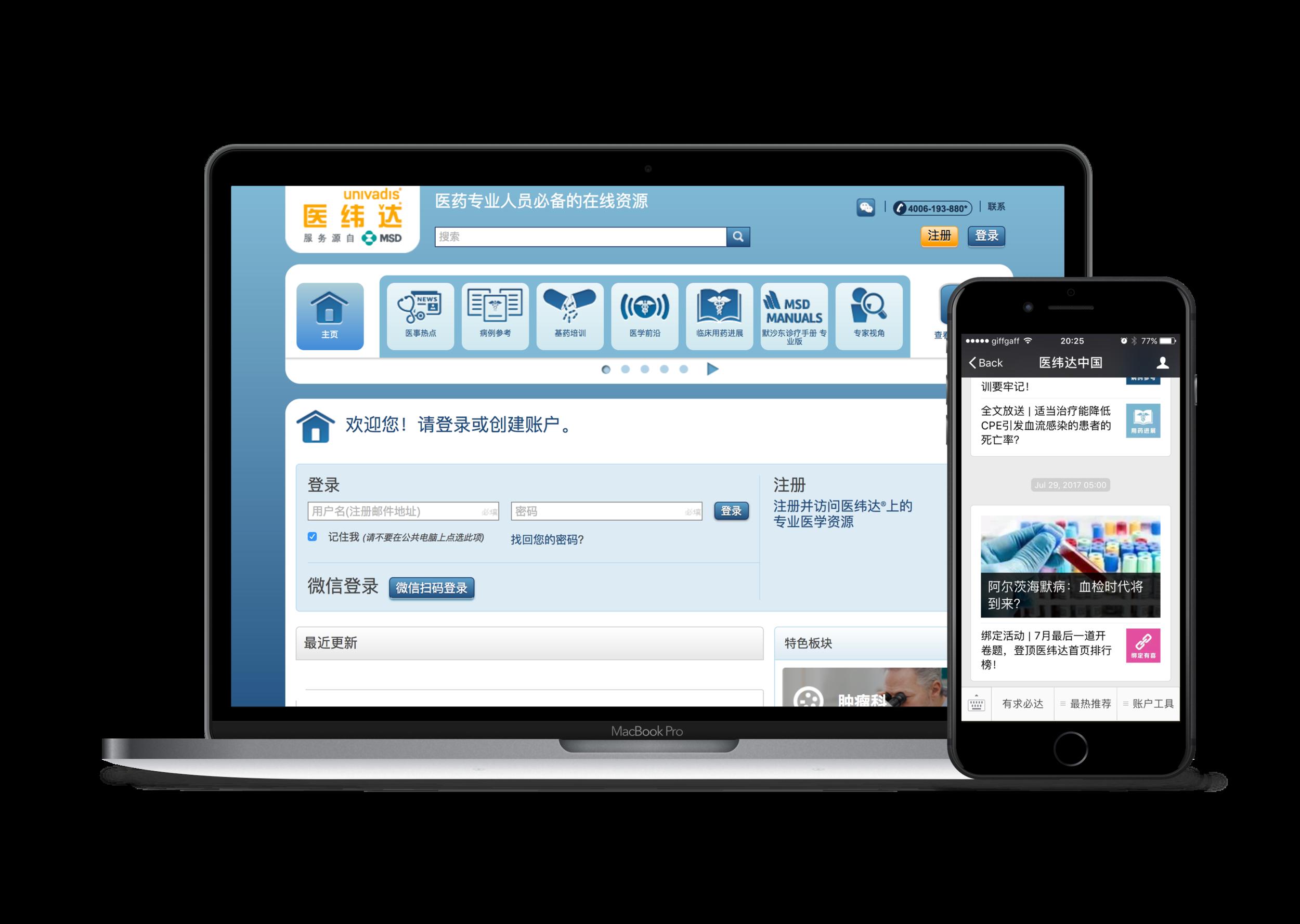 Univadis-desktop-mobile.png
