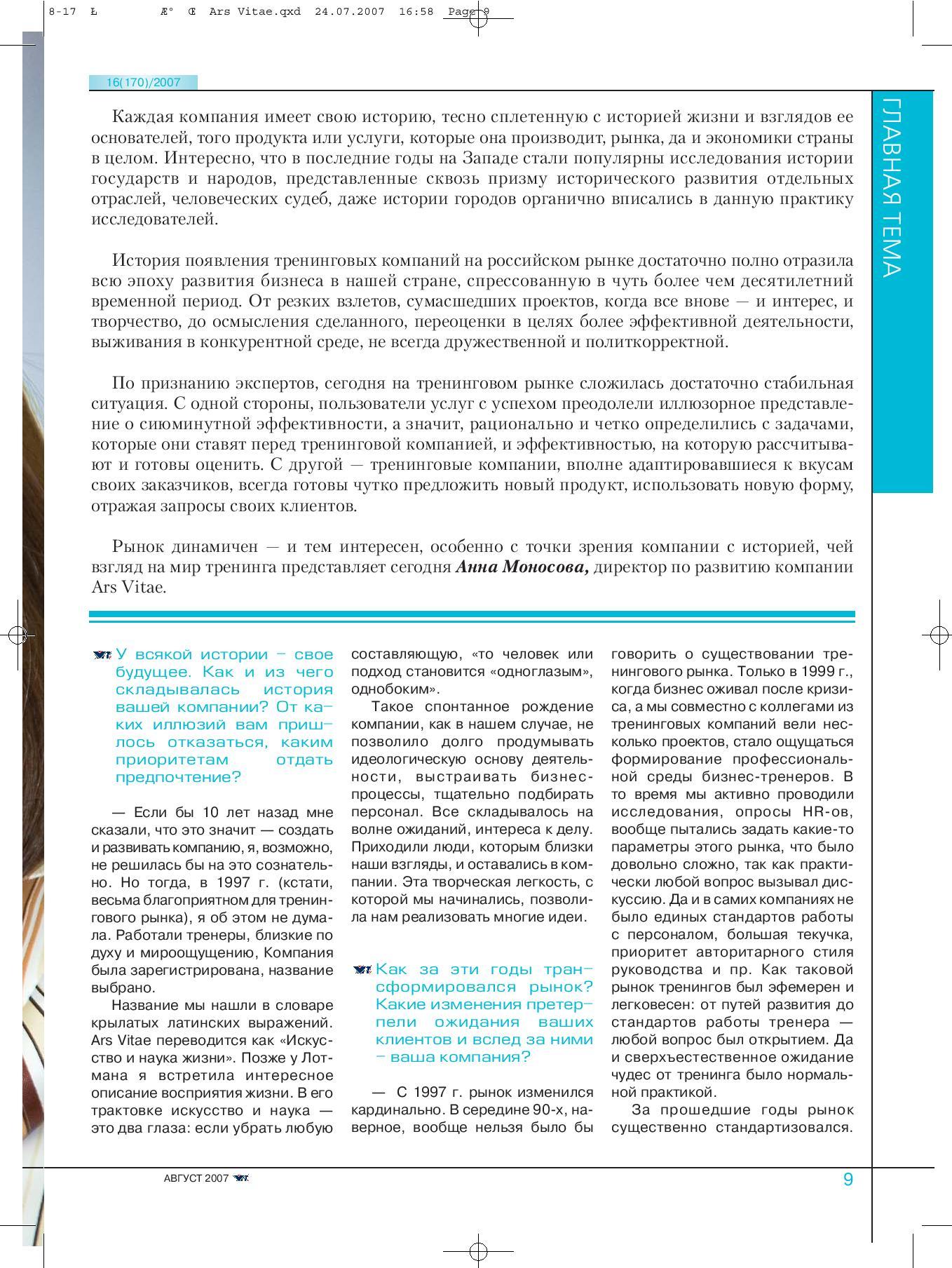 8-17__intervyu_oblozhka_Ars_Vitae-page-002.jpg