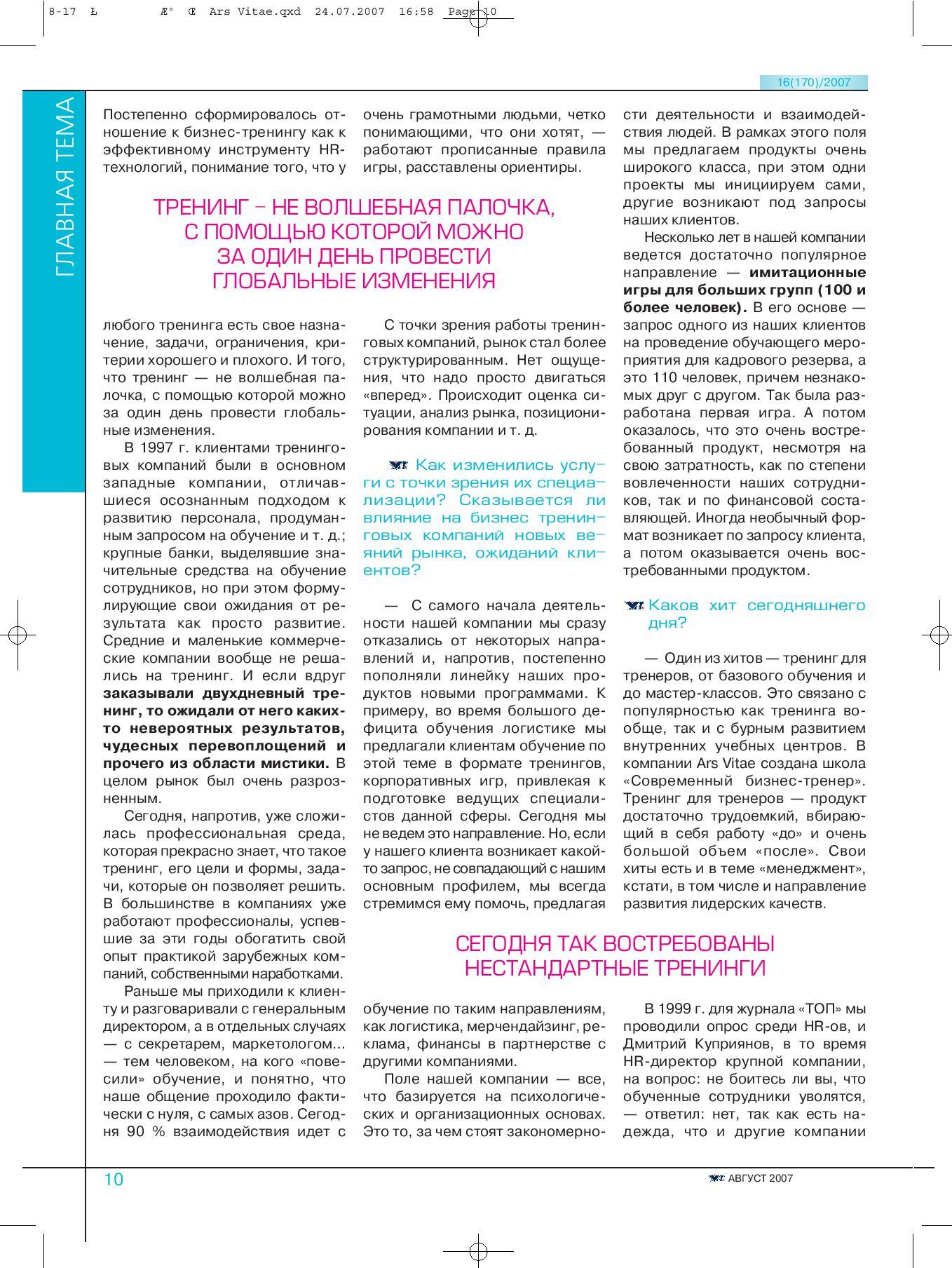 8-17__intervyu_oblozhka_Ars_Vitae-page-003.jpg