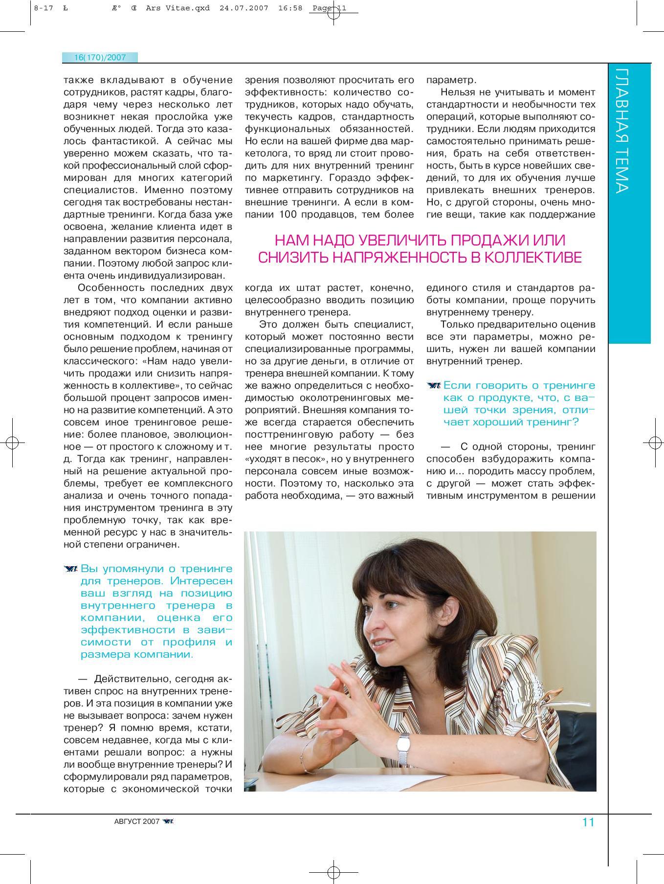 8-17__intervyu_oblozhka_Ars_Vitae-page-004.jpg