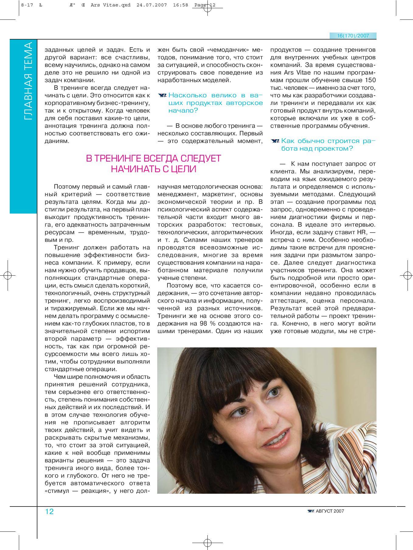 8-17__intervyu_oblozhka_Ars_Vitae-page-005.jpg