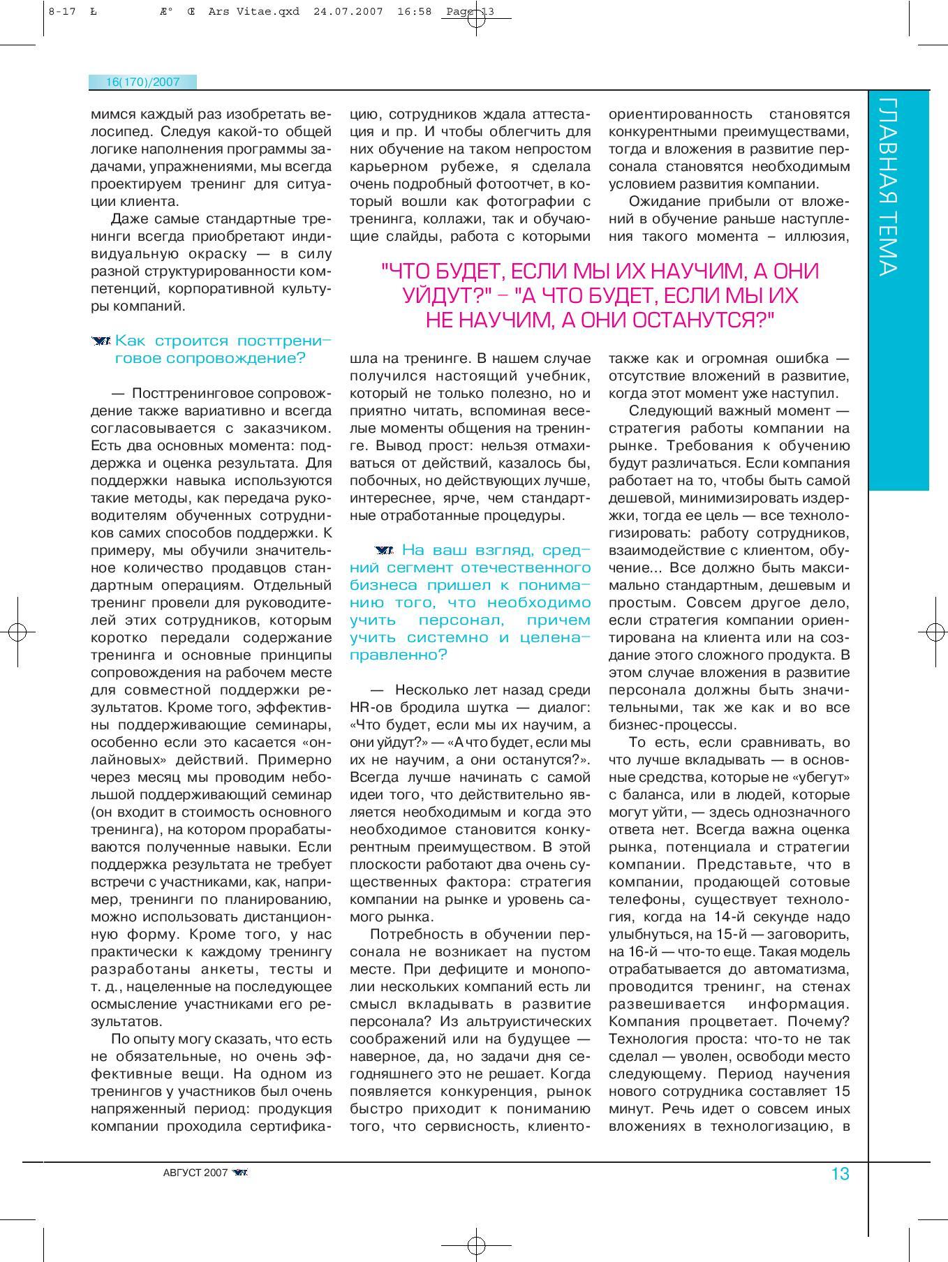 8-17__intervyu_oblozhka_Ars_Vitae-page-006.jpg