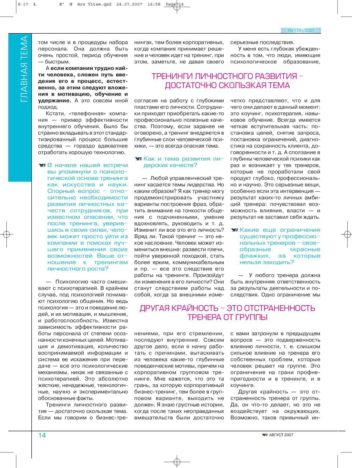 8-17__intervyu_oblozhka_Ars_Vitae-page-007.jpg