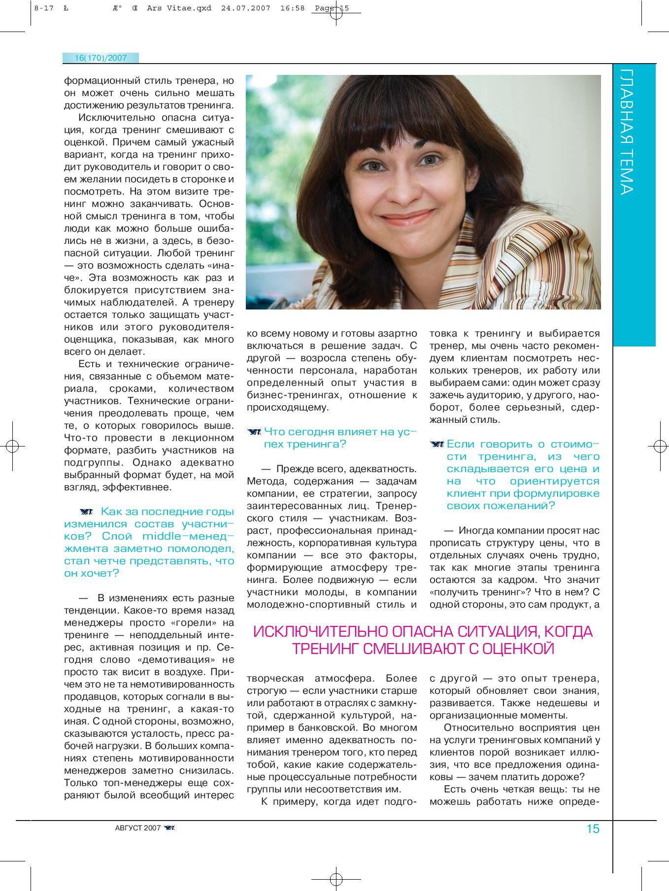 8-17__intervyu_oblozhka_Ars_Vitae-page-008.jpg
