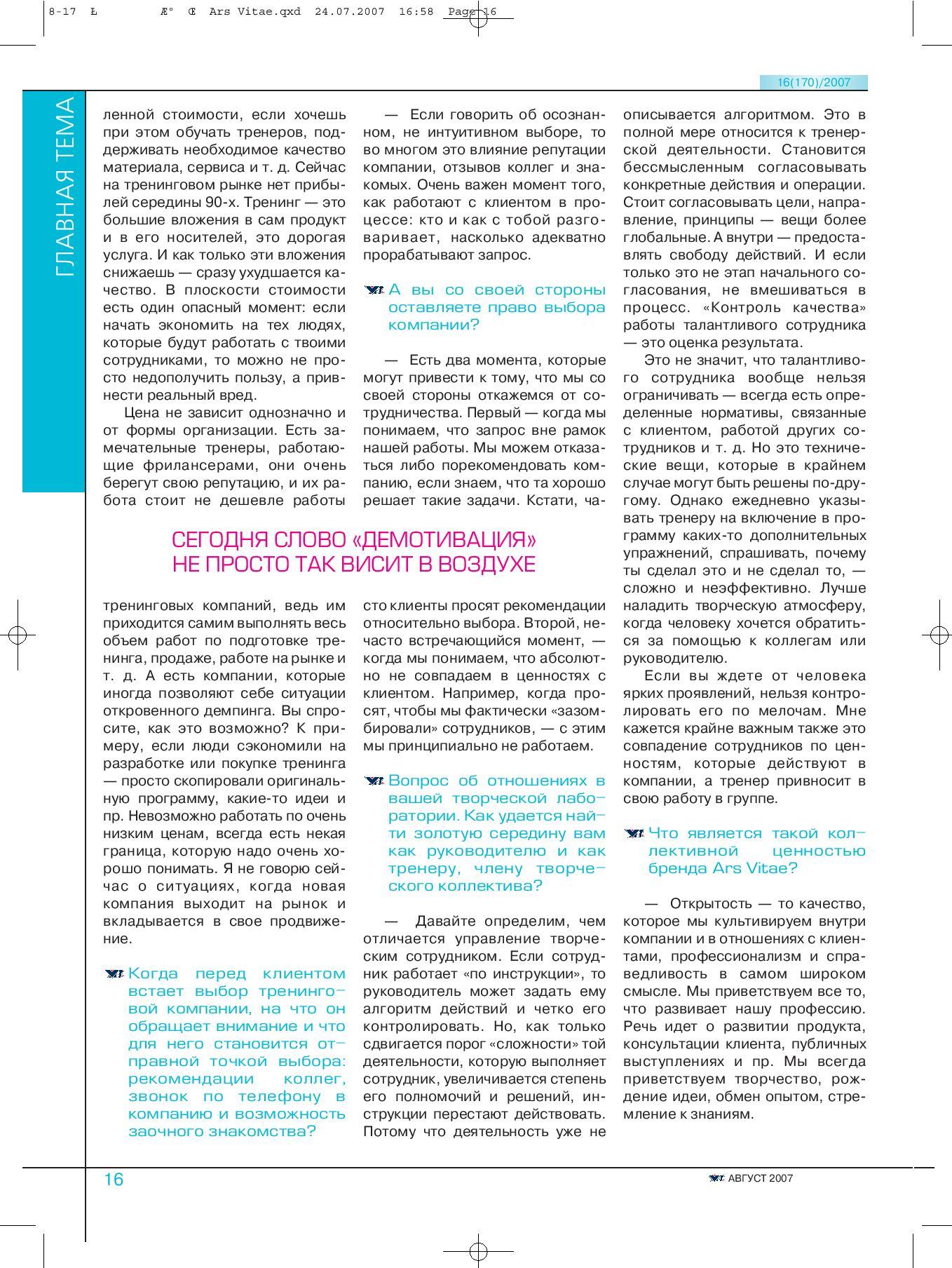 8-17__intervyu_oblozhka_Ars_Vitae-page-009.jpg