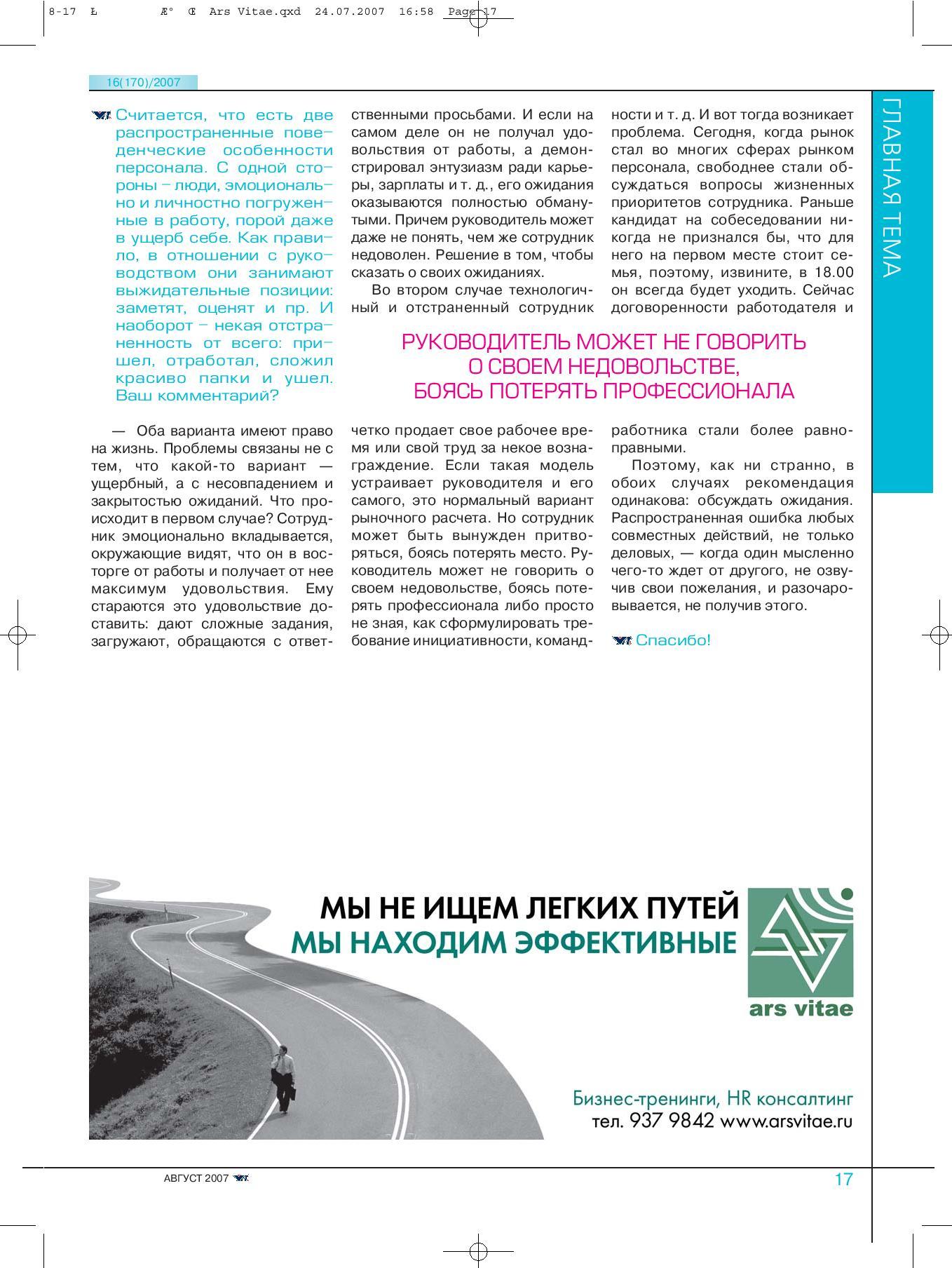 8-17__intervyu_oblozhka_Ars_Vitae-page-010.jpg