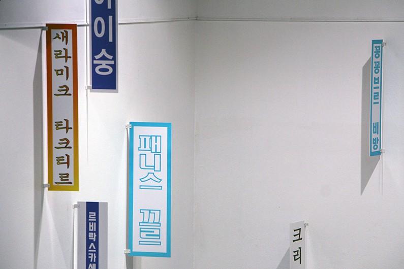 """Traduction manquée #3 , collaboration avec Eva Gerson, pancartes en pvc, textes en français retranscrits phonétiquement avec l'alphabet Coréen, exposition """"Puisque vous partez en voyage"""" organisé par le collectif R, l'Atelier, Nantes, 2017"""