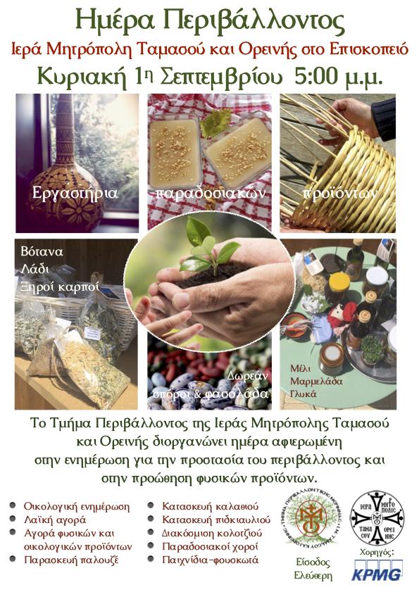 αφίσα περιβάλλον 3.jpg