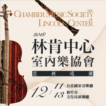 林肯中心室內樂協會音樂會-promotion_FB profile picture (1).jpg