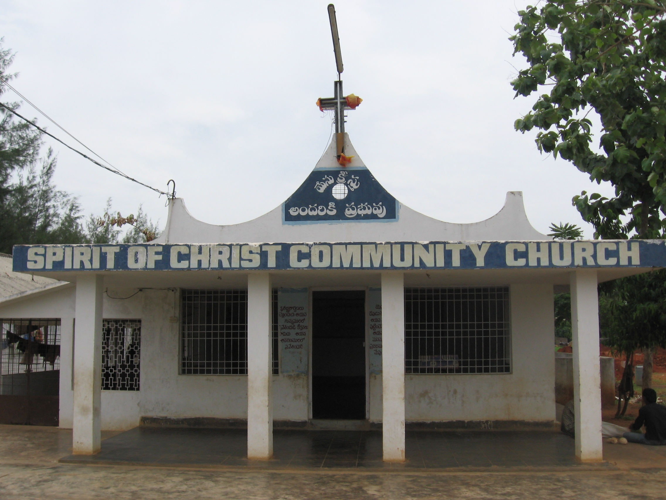 1998 -A small church building is built that can also house the children, and serve as a kitchen and bathroom area.