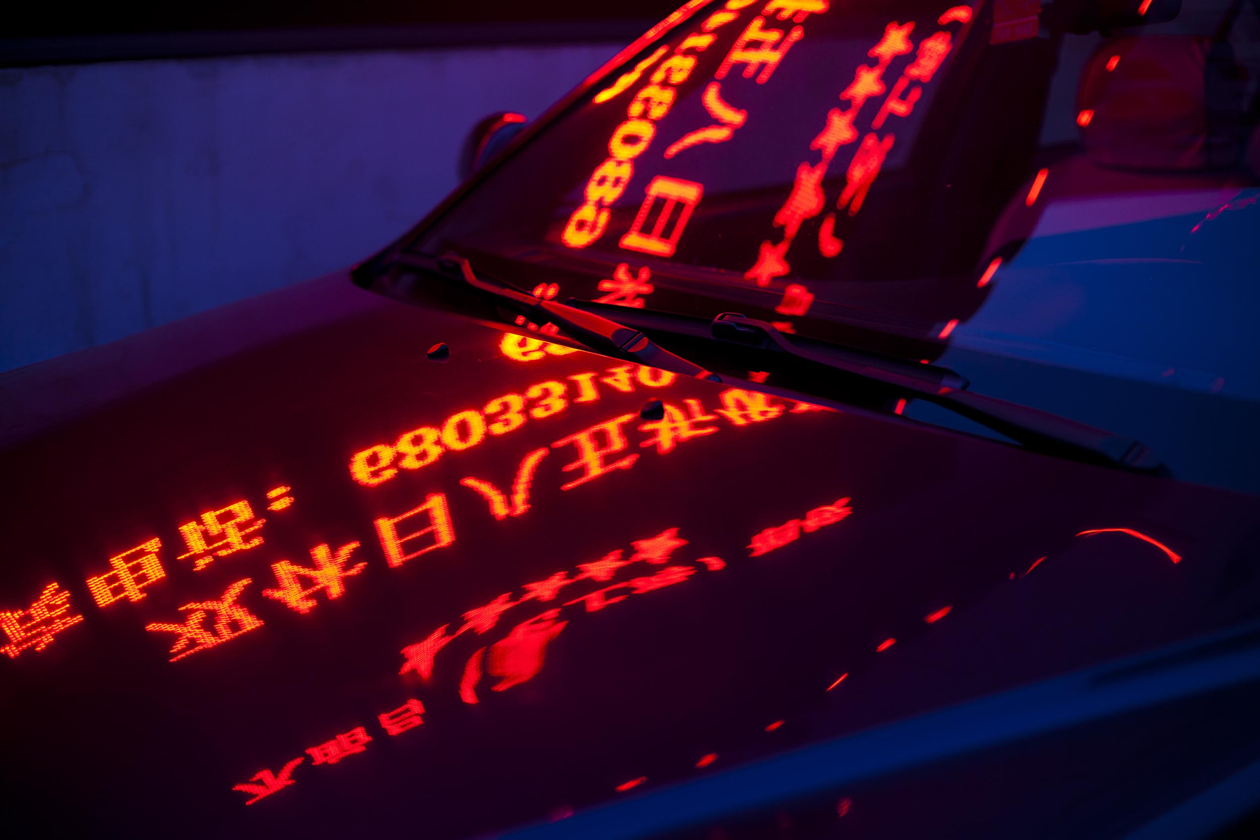 A photograph of signs reflected in car Beijing, China  Photography for Beijing Government