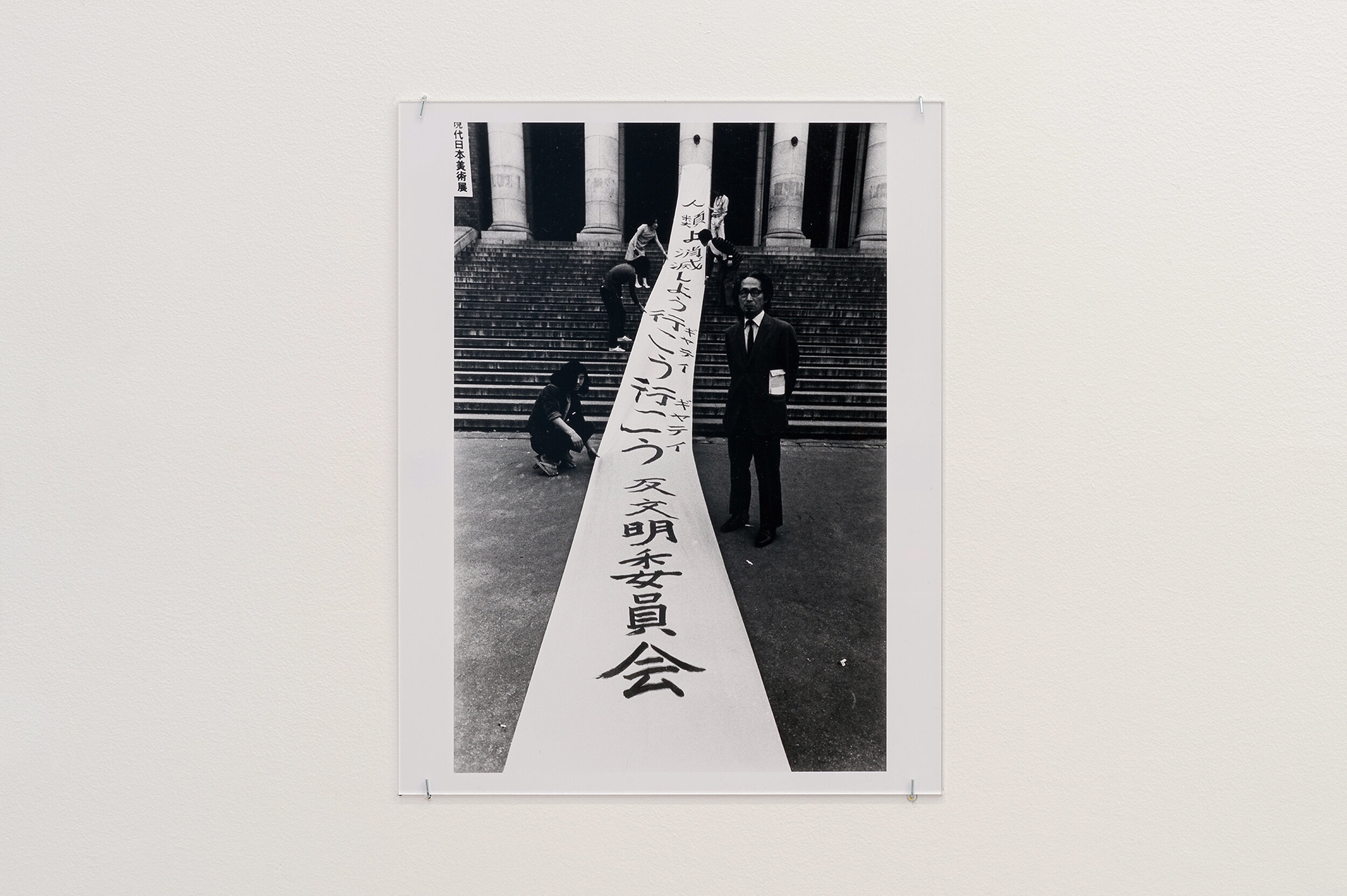 The 10th Contemporary Japanese Art Exhibition at The Tokyo Metropolitan Art Museum, 1971