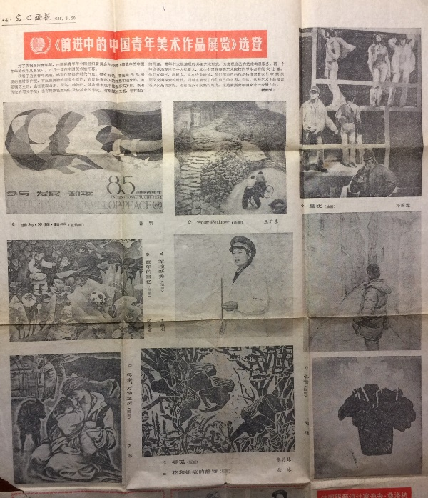 Guangming News 1985.jpg