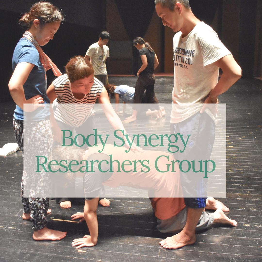 - Body Synergyは、BS Researchers Group を中心にデザインされたプログラムです。この研究チームにはどなたでも参加することができます。さまざまな職種の社会人や学生が月に一度のペースで集まり、Body Synergyのプログラムを実践しています。メンバーそれぞれの知識や経験をシェアしながら共に学ぶ「共育的」な時間。いろいろなテーマをとりあげ、身体を動かすことでそのテーマについて感じ、考えます。ここで研究された内容は、企業のチームビルディングや、中高生向けの教育プログラム、大学の授業などで取り上げられています。
