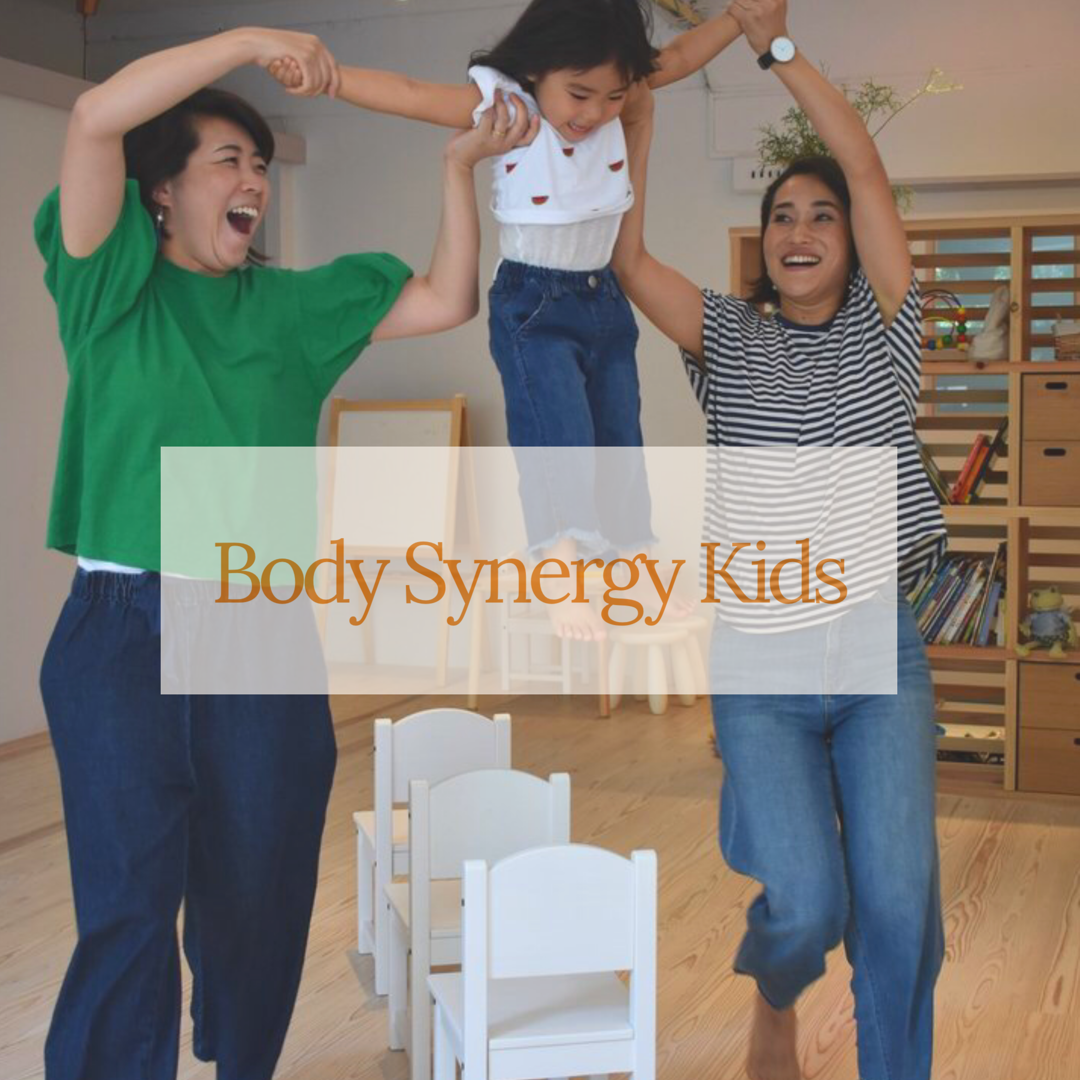 - Body Synergy Kidsは、身体を使って遊ぶ、子ども向けバイリンガルプログラムです。ダンス、リズム遊び、歌、造形、劇遊びなど様々なアプローチを通して、身体を思いきり動かすクリエイティブな「遊び」の中で、子どもたちの自主性や探究心を引き出します。また、バイリンガルの環境の中で英語に無理なく親しむことができます。語学として頭で学ぶのではなく、身体を使いながら英語に触れることで、活きた英語を身につけます。Body Synergy Kidsには、幼児を持つ家族向けのクラス、保育園・幼稚園・小学校など学校教育の中や、英語教室でのプログラムなどがあります。