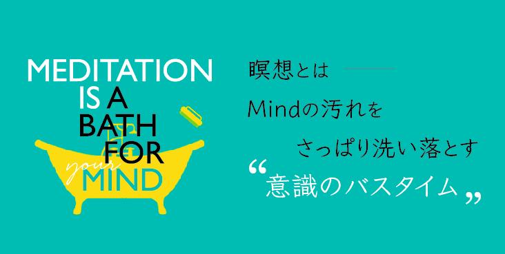 meditation-studiobindu-kyoto.png