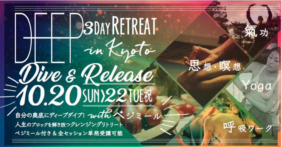 DeepDiveKyoto_Retreat_Font.png