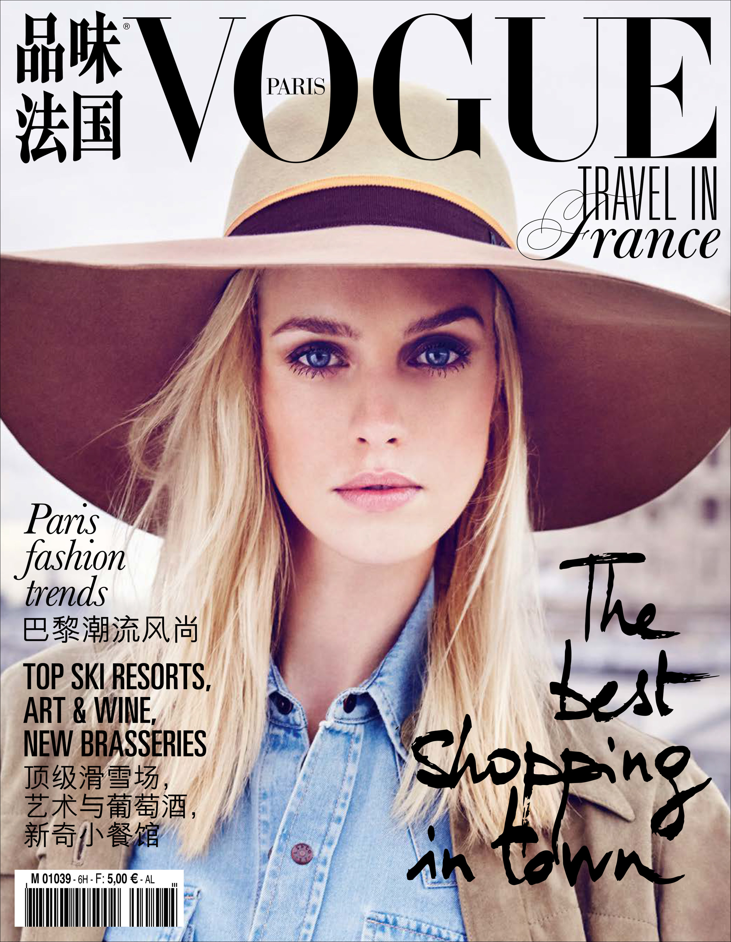 Vogue Travel in France - N°6 February 2015 Photographer - Martin Tyszka Model - Julia Frauche