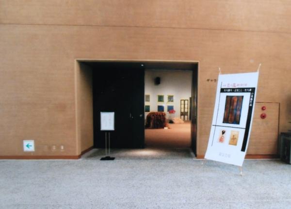 Tokushima Bungakushodo Museum, Tokushima. 2013