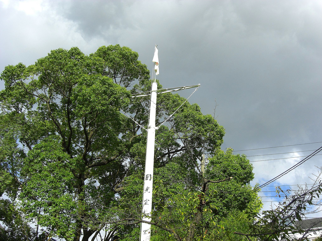 The  mast of the Haruna  By  Cahry-hamayan (Self-photographed)