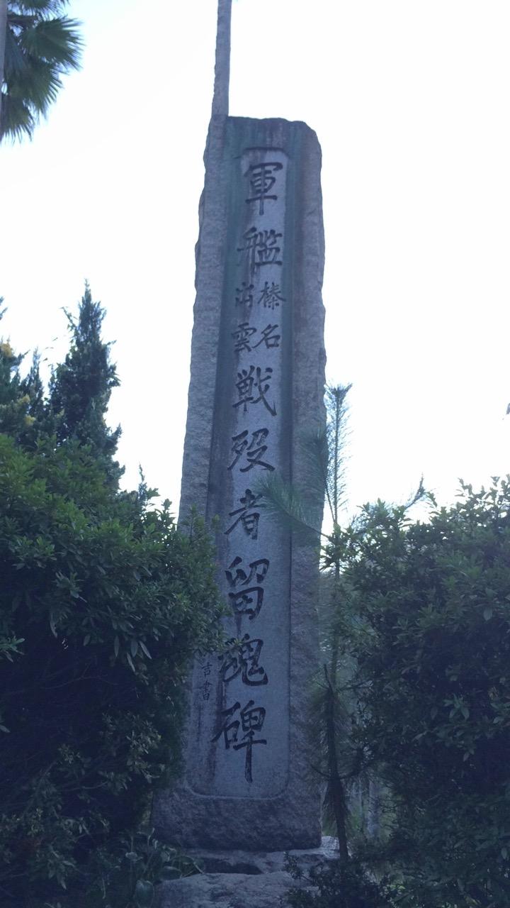 Haruna and _ Monument.jpg