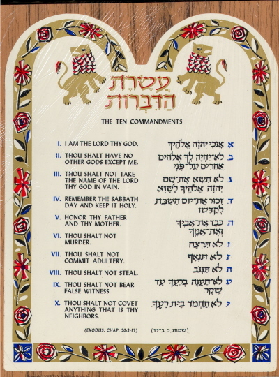 10 Commandments in Hebrew and English