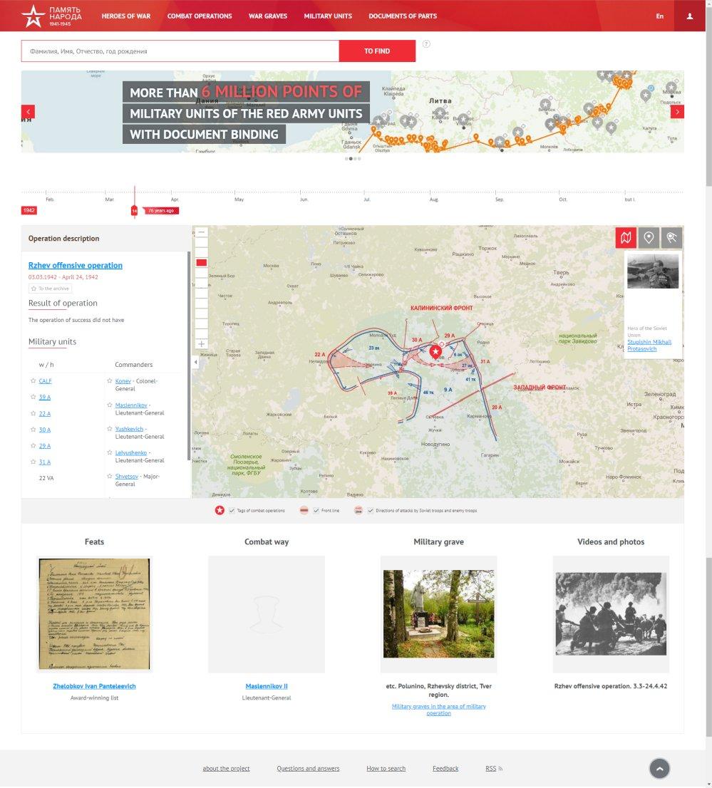 Home page of Pamyat Naroda