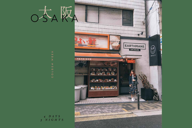 20190727_OSAKA_02.png