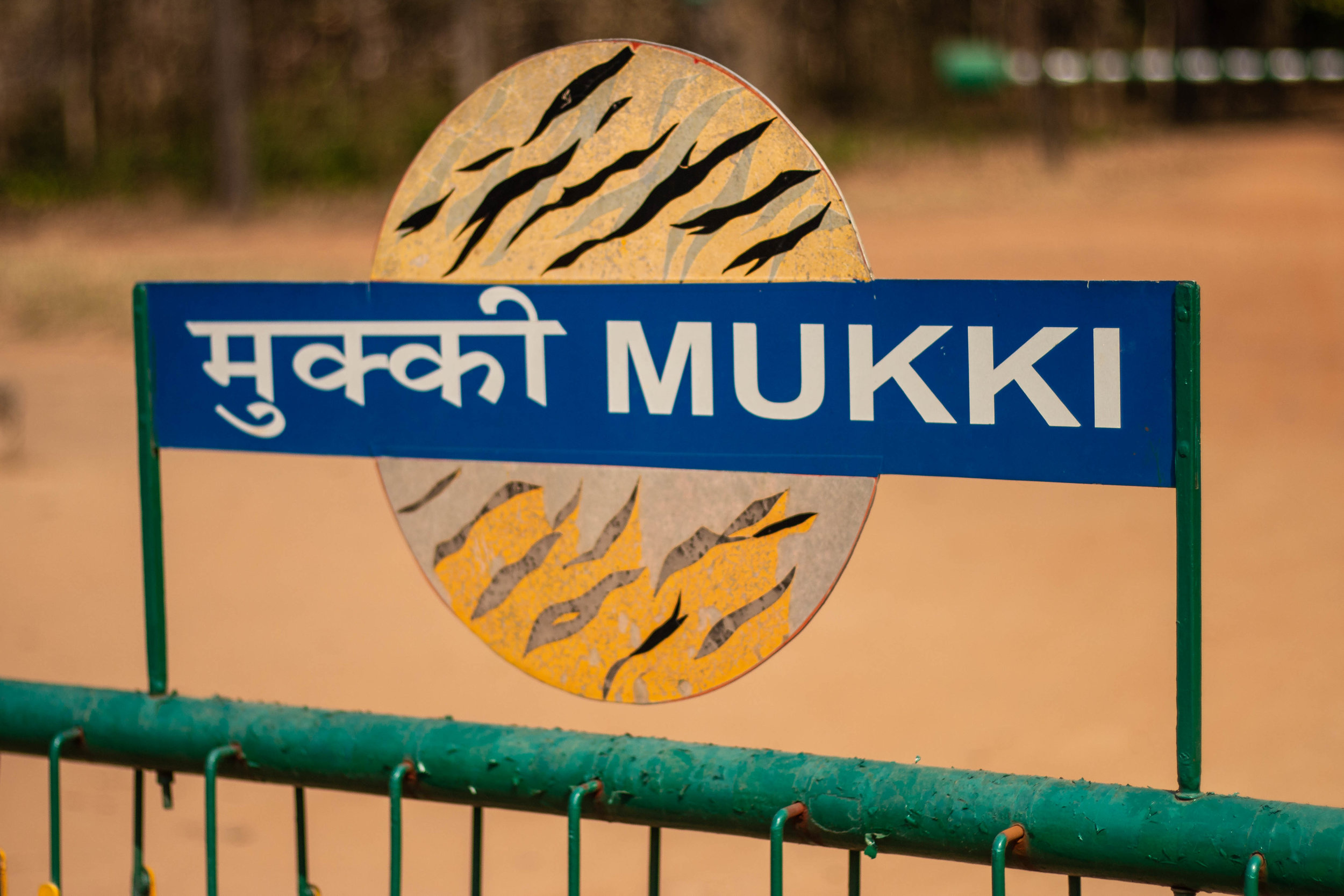 Mukki Gate