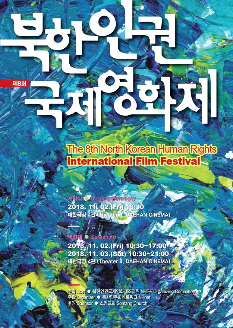 A poster of the 8th North Korean Human Rights International Film Festival