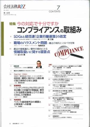 会社法務_page002.jpg