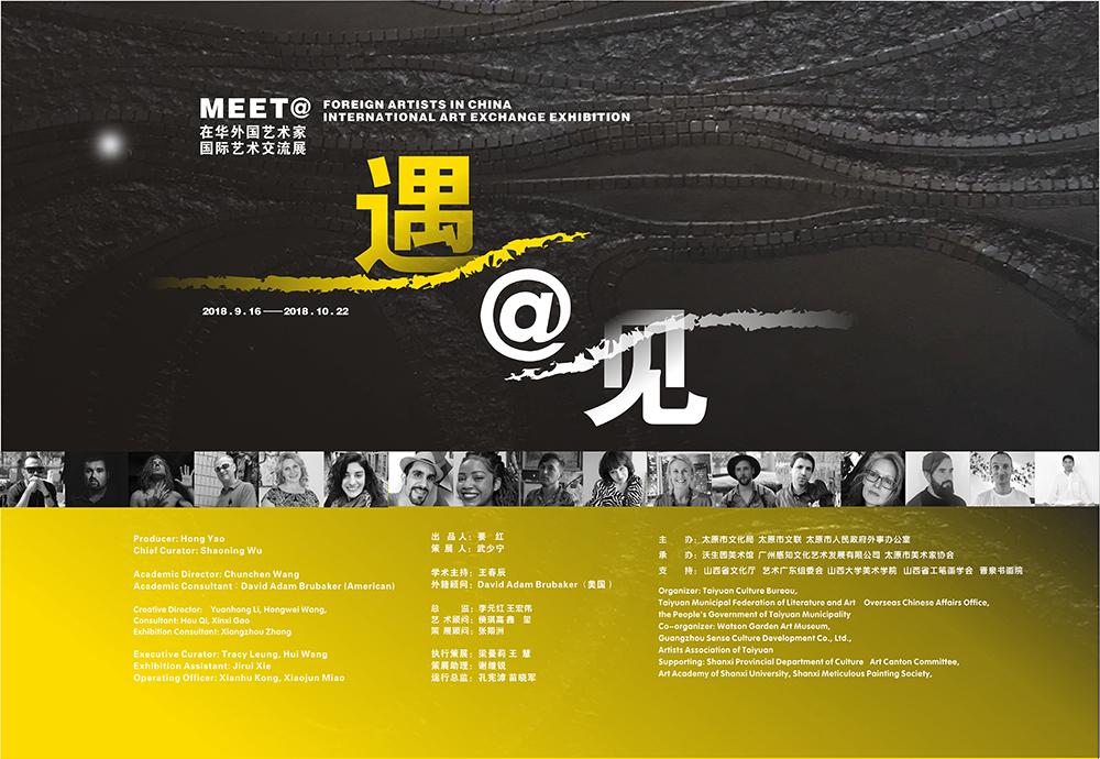 TaiyuanshowWEB.jpg