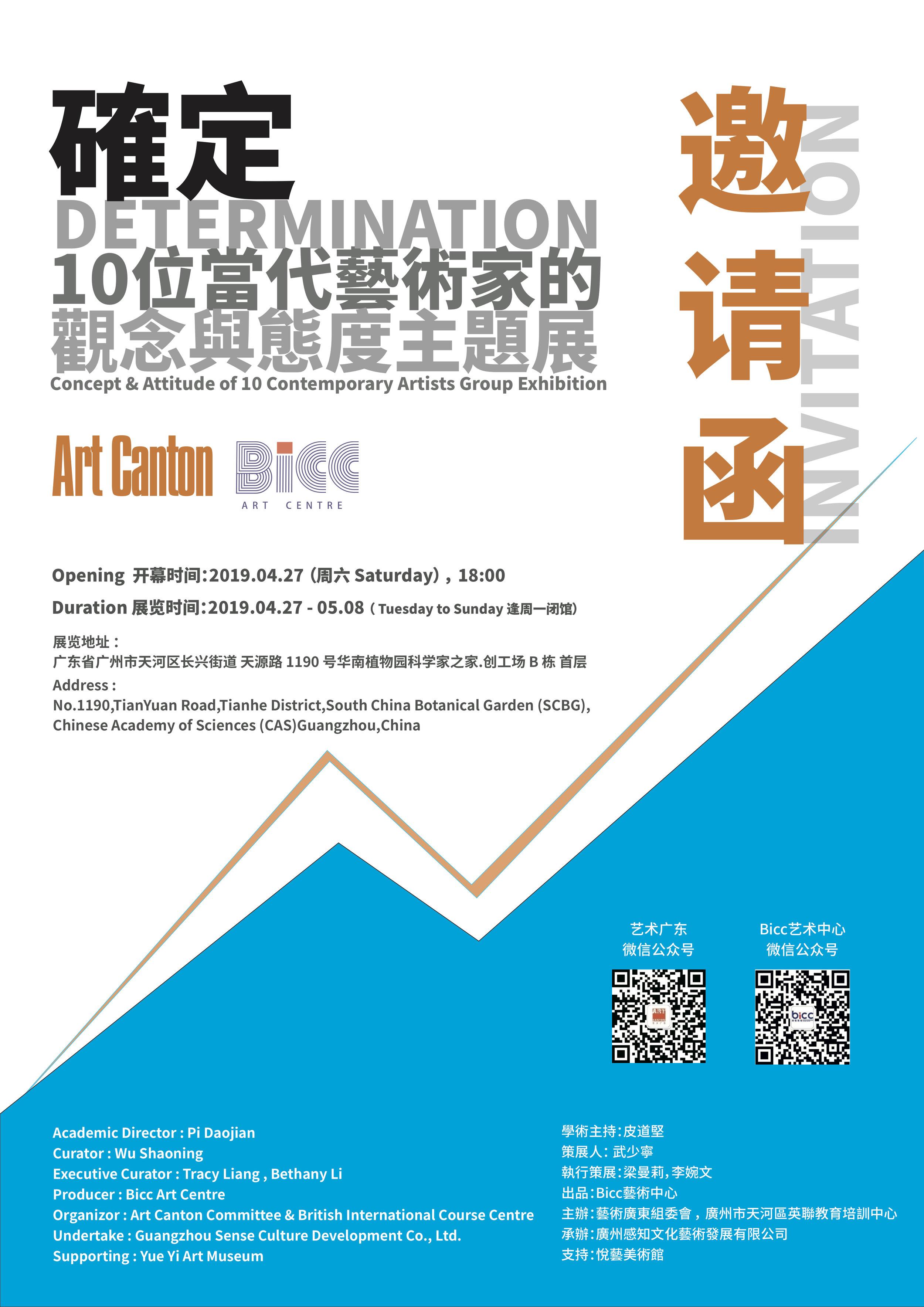 """Press Links:      确定——10位当代艺术家的观念与态度主题展即将开幕 >>      确定——10位当代艺术家的观念与态度主题展开幕!- Art Guangdong >>      """"确定""""10位当代艺术家的观念与态度主题展 - Artron.net >>      """"确定—10位当代艺术家的观念与态度"""" 观念探索展在广州举行 >>"""