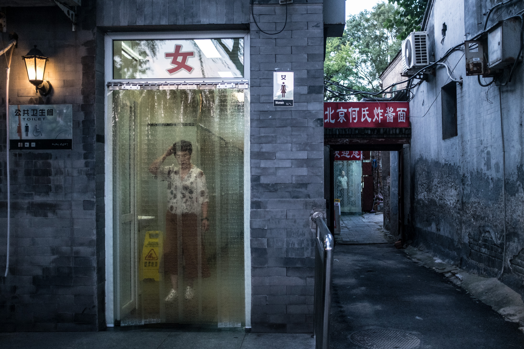 Public toilets in the Shichahai area, Beijing, August 2017