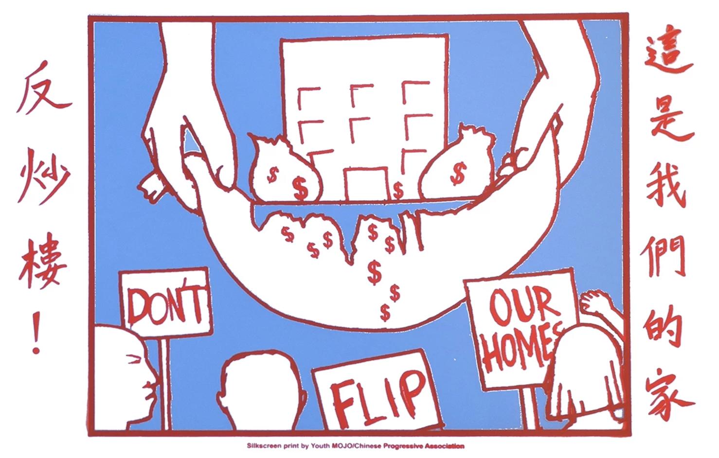 Don't Flip.png