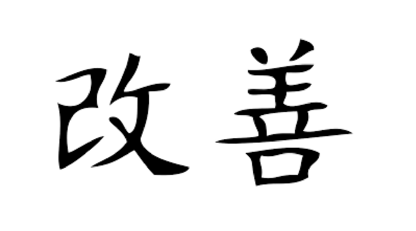 Kaizen - Kaizen is a Japanese term referencing continuous improvement over time. The concept states it is wise to keep improving in all areas little by little without stop. Wikipedia