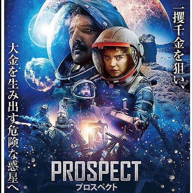 #Prospect goes to Japan! The color scheme on this poster is pretty rad.  Also available for streaming on Hulu!