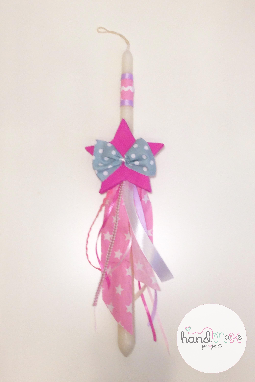 Αστέρι ροζ ΤΙΜΗ: 12.90€
