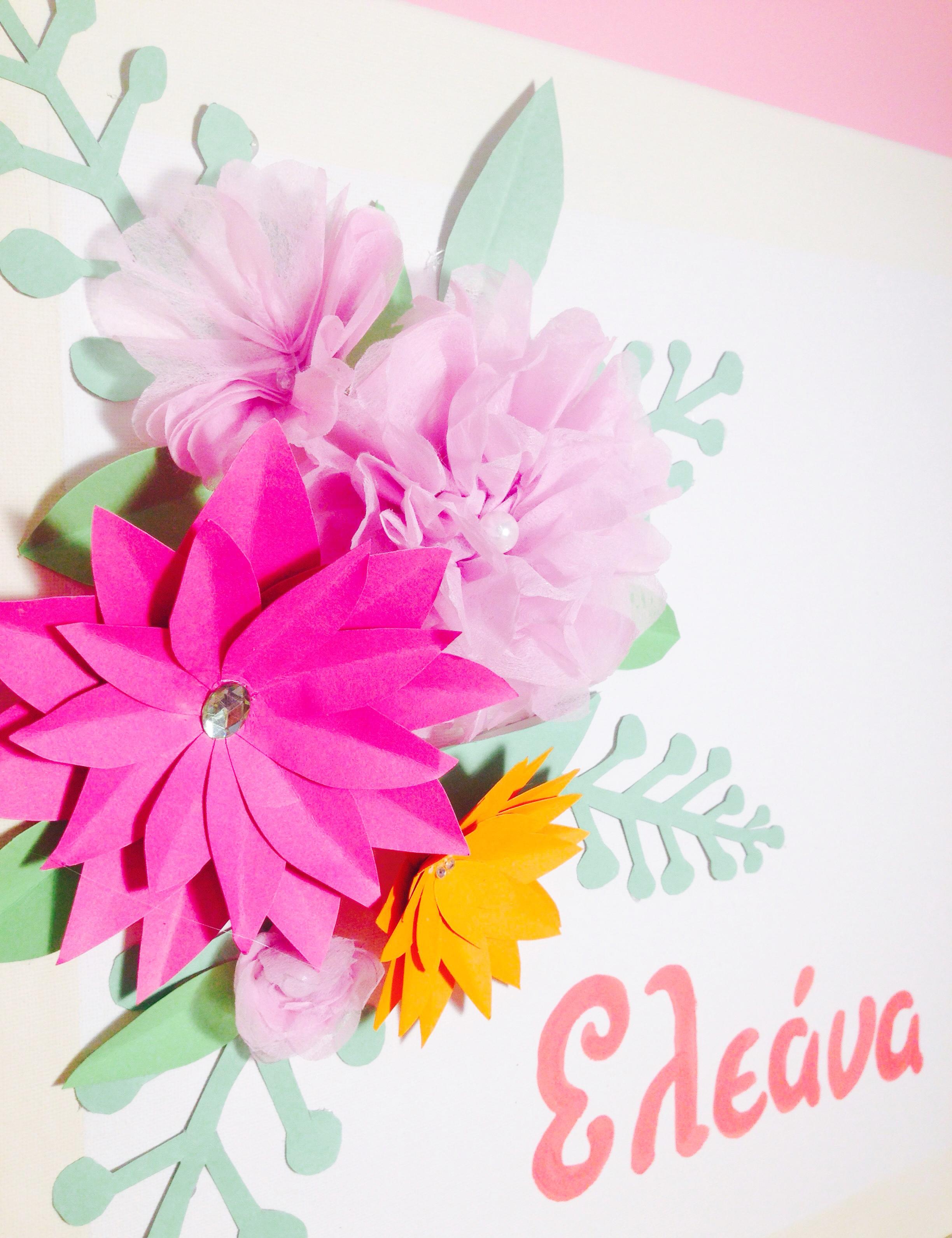 3D Λουλούδια